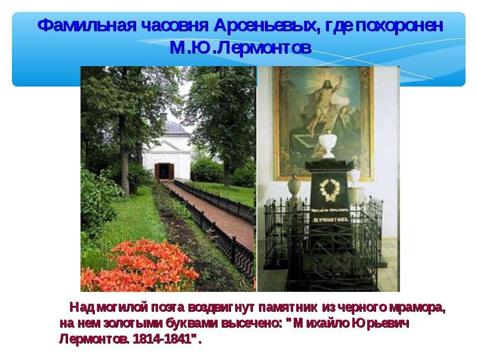 Фамильная часовня Арсеньевых, где похоронен М.Ю.Лермонтов Над могилой поэта в...