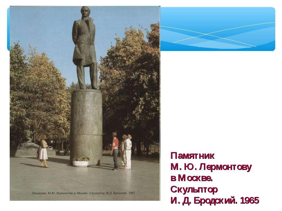 Памятник М. Ю. Лермонтову в Москве. Скульптор И. Д. Бродский. 1965