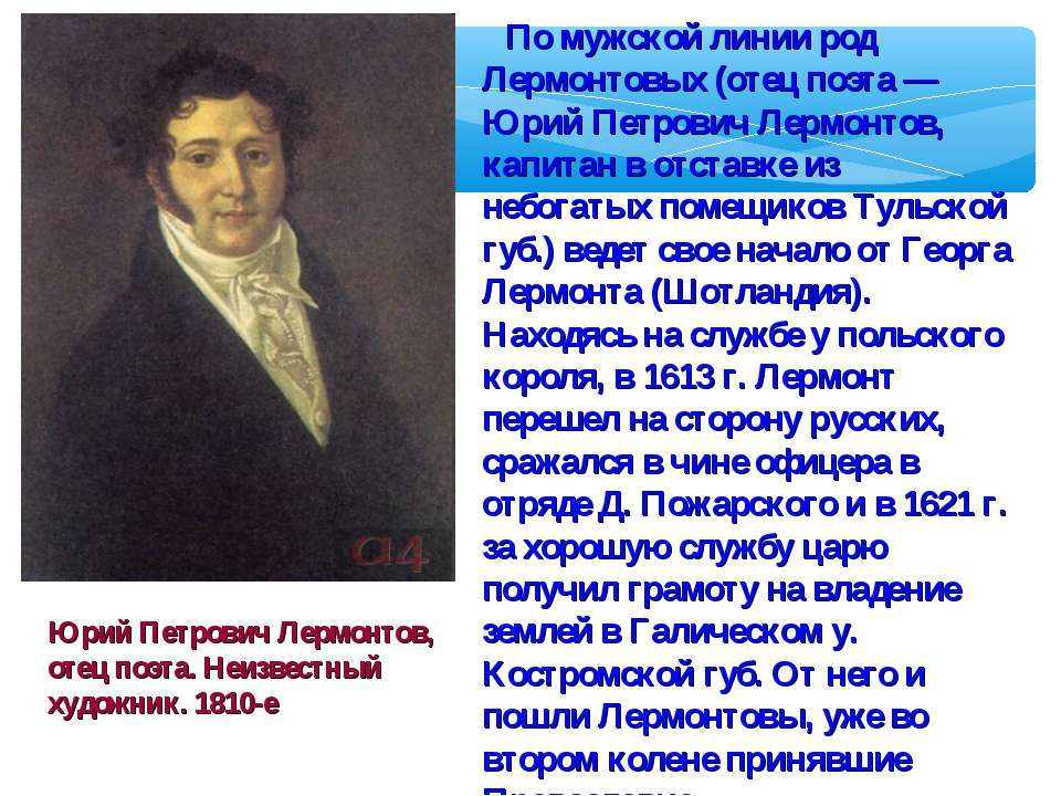 Юрий Петрович Лермонтов, отец поэта. Неизвестный художник. 1810-е По мужской ...