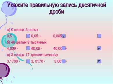 Укажите правильную запись десятичной дроби а) 0 целых 5 сотых 0,5 - 0,05 – 0,...