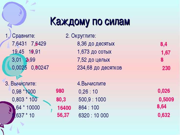 Каждому по силам 1. Сравните: 2. Округлите: 7,6431 7,6429 8,36 до десятых 19,...
