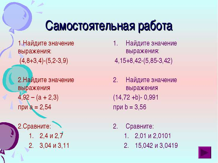 Самостоятельная работа Найдите значение выражения: (4,8+3,4)-(5,2-3,9) Найдит...