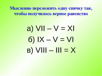 Мысленно переложить одну спичку так, чтобы получилось верное равенство а) VII...