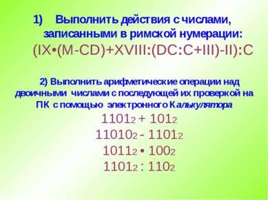 Выполнить действия с числами, записанными в римской нумерации: (IX•(M-CD)+XVI...