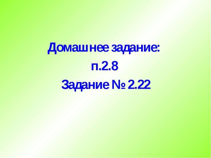 Домашнее задание: п.2.8 Задание № 2.22
