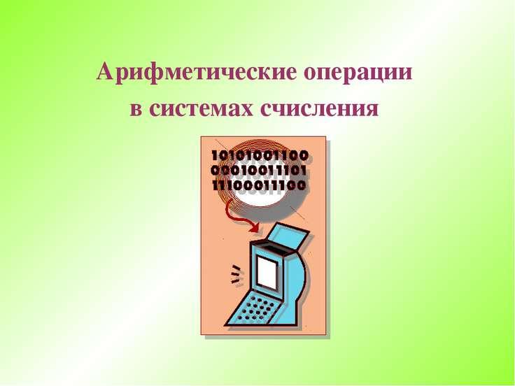 Арифметические операции в системах счисления
