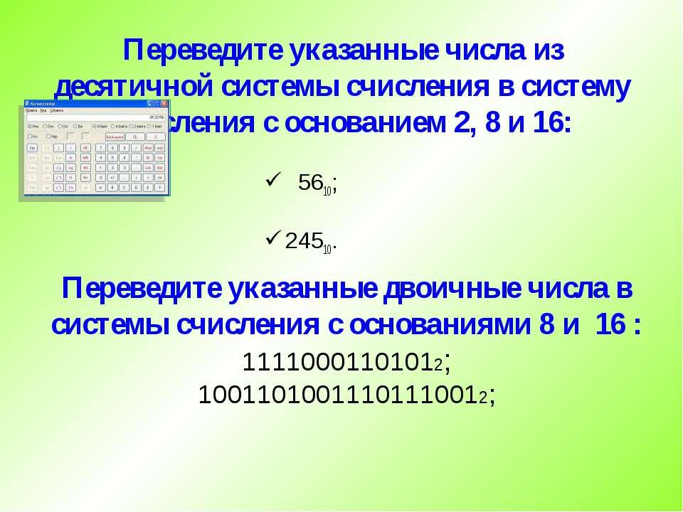 Переведите указанные числа из десятичной системы счисления в систему счислени...