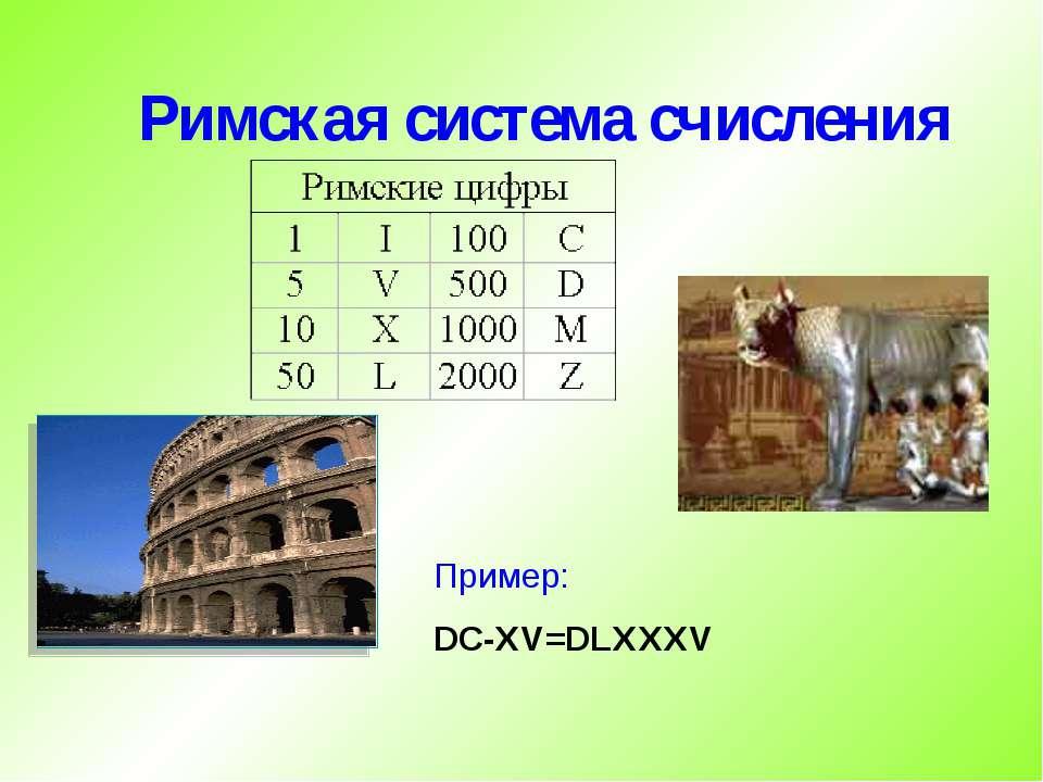 Римская система счисления Пример: DC-XV=DLXXXV