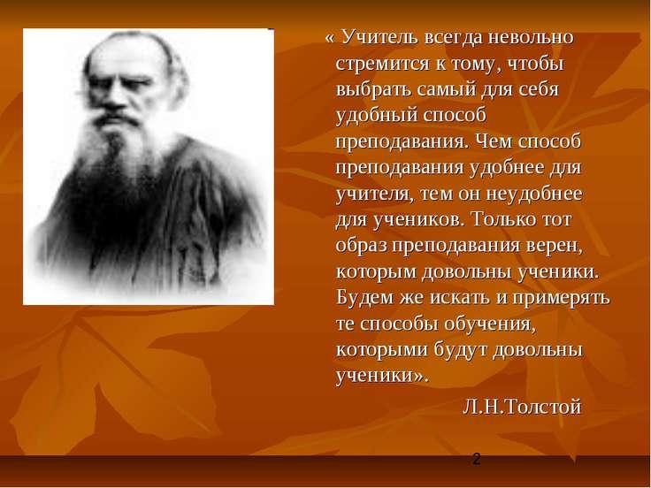 « Учитель всегда невольно стремится к тому, чтобы выбрать самый для себя удоб...