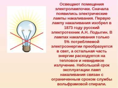 Освещают помещения электролампочки. Сначала появились электрические лампы нак...