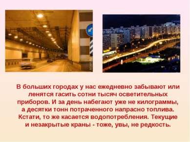 В больших городах у нас ежедневно забывают или ленятся гасить сотни тысяч осв...