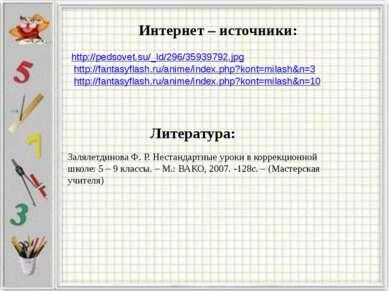 Интернет – источники: http://pedsovet.su/_ld/296/35939792.jpg http://fantasyf...