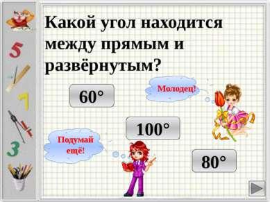 Какой угол находится между прямым и развёрнутым? 60° 100° 80° Подумай ещё! Мо...