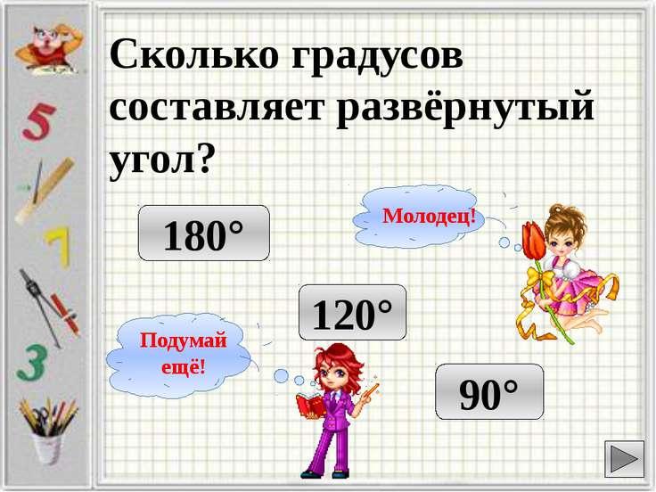 Сколько градусов составляет развёрнутый угол? 90° 180° 120° Подумай ещё! Моло...