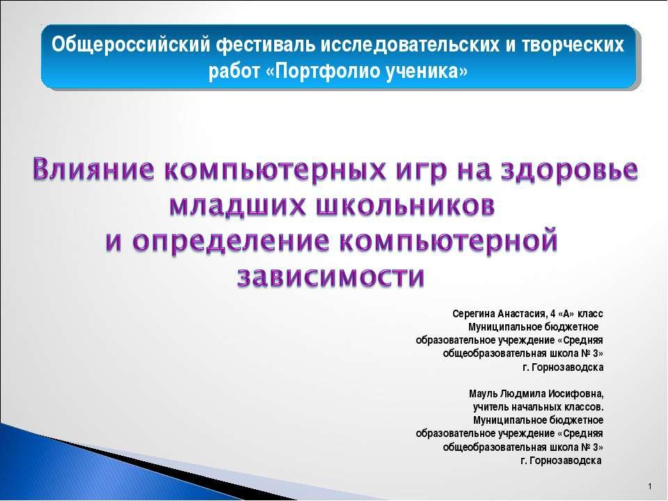 Общероссийский фестиваль исследовательских и творческих работ «Портфолио учен...