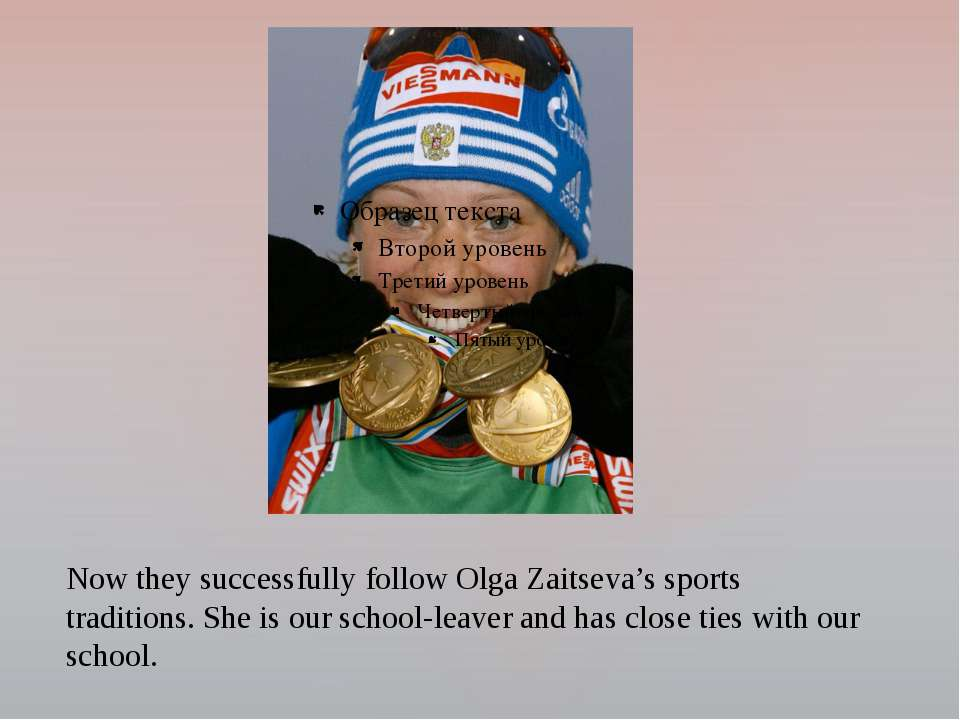 Now they successfully follow Olga Zaitseva's sports traditions. She is our sc...