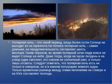 Полярная ночь – это такой период, когда более суток Солнце не выходит из-за г...