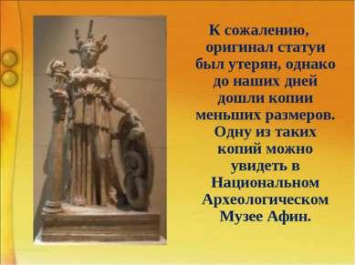 К сожалению, оригинал статуи был утерян, однако до наших дней дошли копии мен...