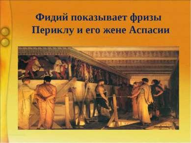 Фидий показывает фризы Периклу и его жене Аспасии