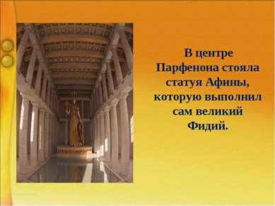 В центре Парфенона стояла статуя Афины, которую выполнил сам великий Фидий.