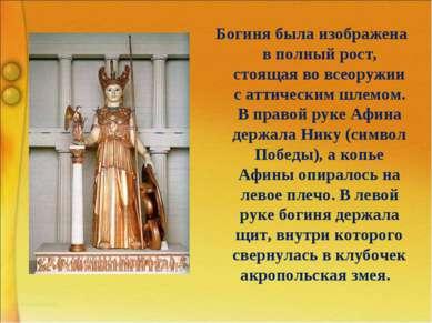 Богиня была изображена в полный рост, стоящая во всеоружии с аттическим шлемо...