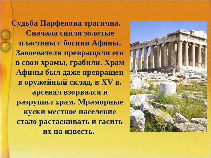 Судьба Парфенона трагична. Сначала сняли золотые пластины с богини Афины. Зав...