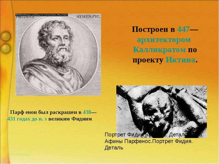 Парф енон был раскрашен в 438—431 годах до н.э великим Фидиим Построен в 447...