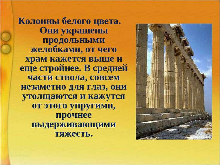 Колонны белого цвета. Они украшены продольными желобками, от чего храм кажетс...