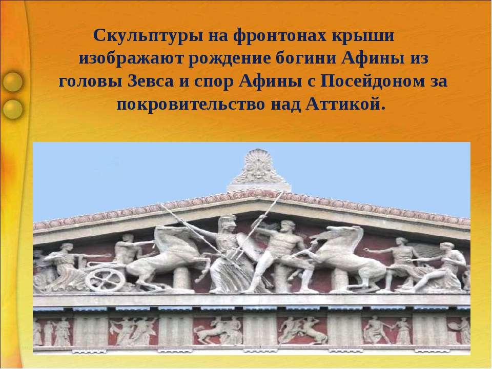 Скульптуры на фронтонах крыши изображают рождение богини Афины из головы Зевс...