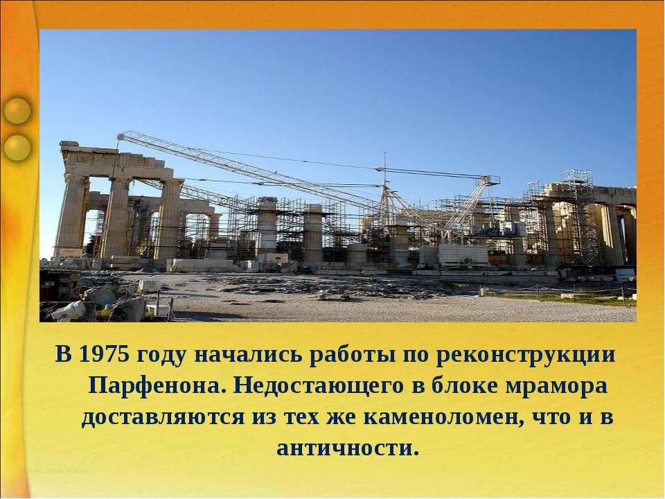 В 1975 году начались работы по реконструкции Парфенона. Недостающего в блоке ...