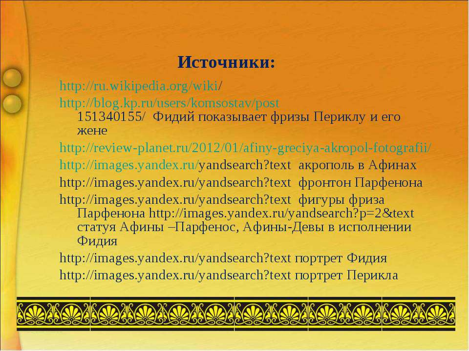 Источники: http://ru.wikipedia.org/wiki/ http://blog.kp.ru/users/komsostav/po...