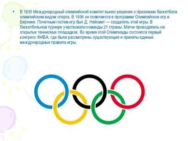 В 1935 Международный олимпийский комитет вынес решение о признании баскетбола...