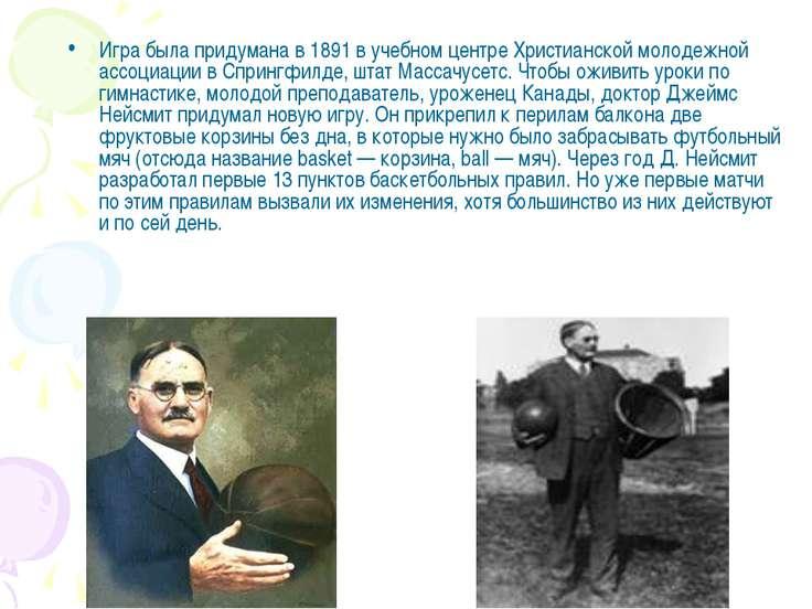 Игра была придумана в 1891 в учебном центре Христианской молодежной ассоциаци...