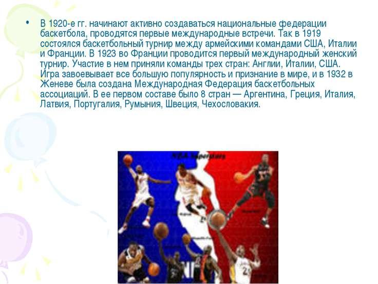 В 1920-е гг. начинают активно создаваться национальные федерации баскетбола, ...