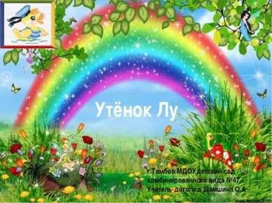Утёнок ЛУ Утёнок Лу г.Тамбов МДОУдетский сад комбинированного вида №47 Учител...