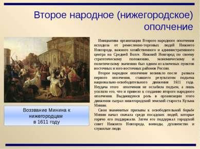 Второе народное (нижегородское) ополчение Инициатива организации Второго наро...