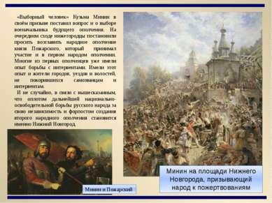 «Выборный человек» Кузьма Минин в своём призыве поставил вопрос и о выборе во...