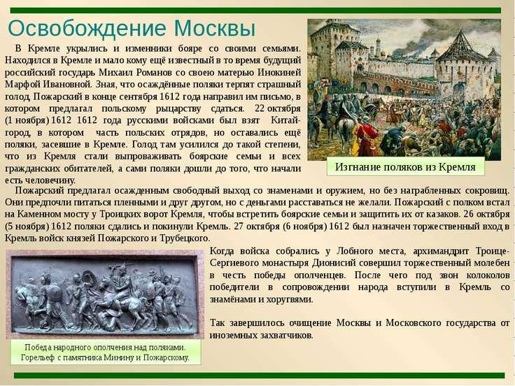 Изгнание поляков из Кремля Победа народного ополчения над поляками. Горельеф ...