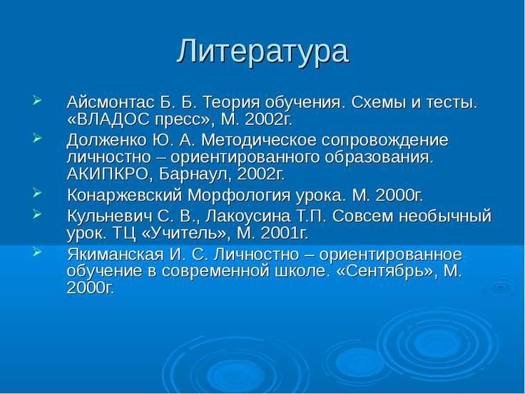 Айсмонтас Б. Б. Теория обучения. Схемы и тесты. «ВЛАДОС пресс», М. 2002г. Дол...