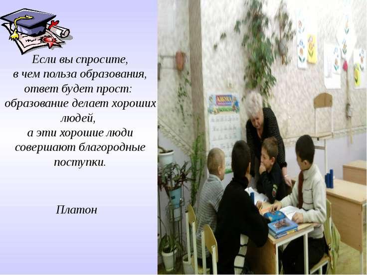 Если вы спросите, в чем польза образования, ответ будет прост: образование де...