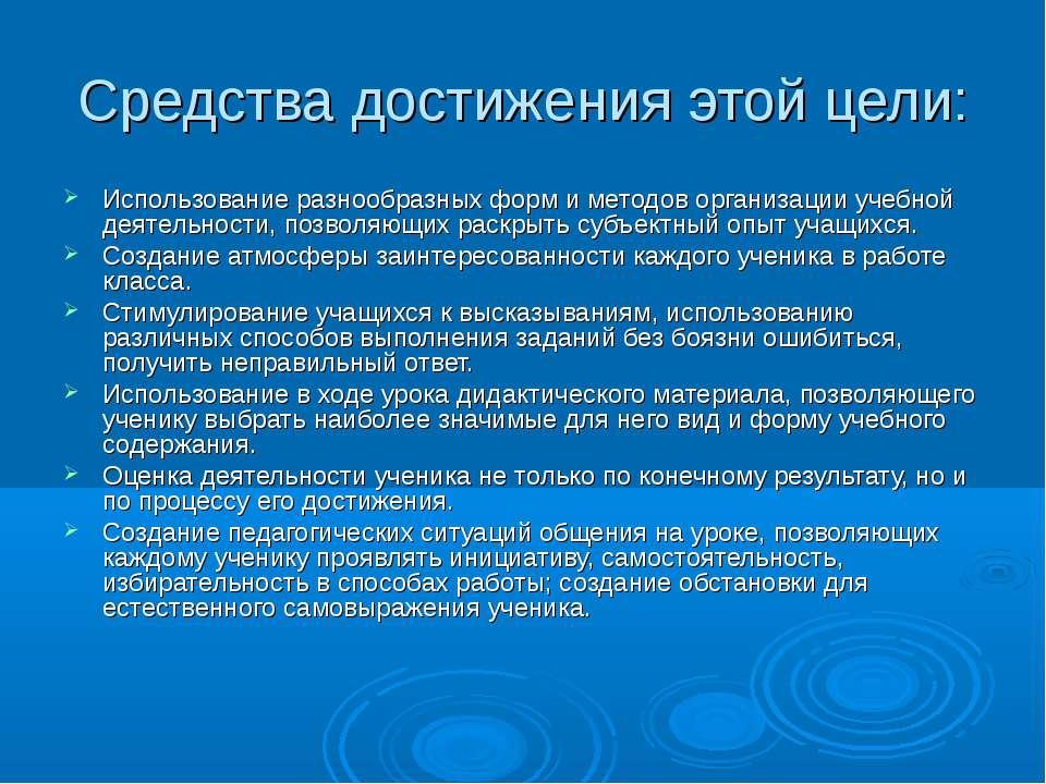 Использование разнообразных форм и методов организации учебной деятельности, ...