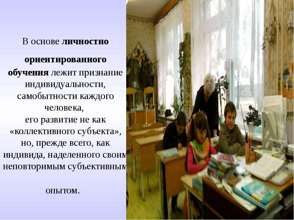 В основе личностно ориентированного обучения лежит признание индивидуальности...
