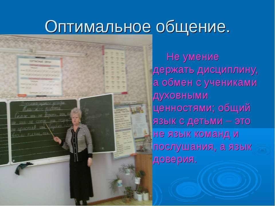 Оптимальное общение. Не умение держать дисциплину, а обмен с учениками духовн...
