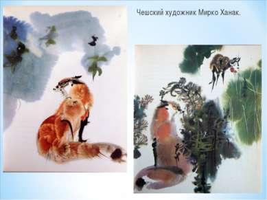 Чешский художник Мирко Ханак.