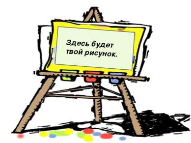 Здесь будет твой рисунок.