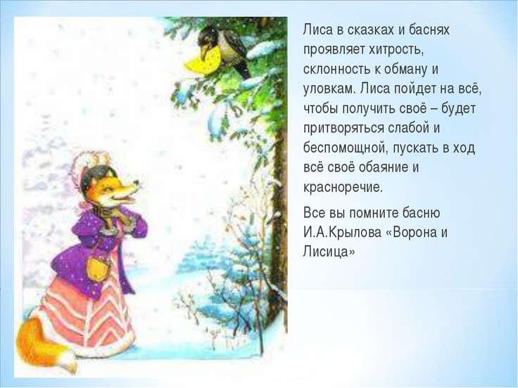 Лиса в сказках и баснях проявляет хитрость, склонность к обману и уловкам. Ли...