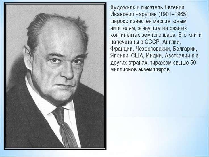 Художник и писатель Евгений Иванович Чарушин (1901–1965) широко известен мног...