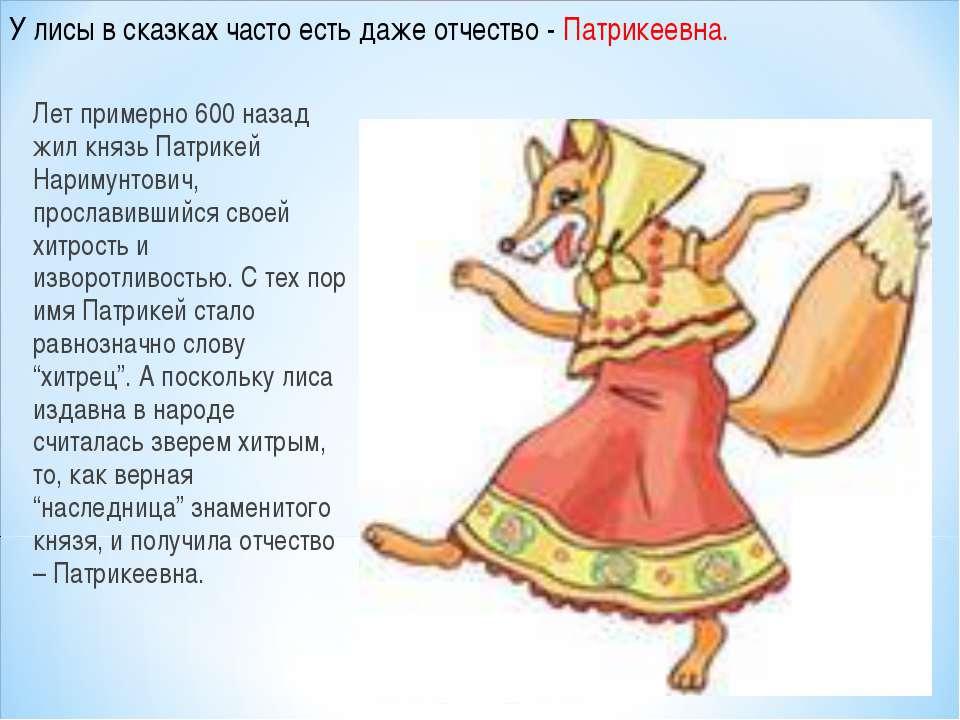 Лет примерно 600 назад жил князь Патрикей Наримунтович, прославившийся своей ...