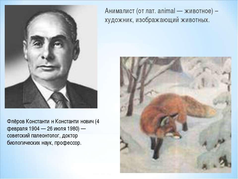 Анималист (от лат. animal — животное) – художник, изображающий животных. Флёр...