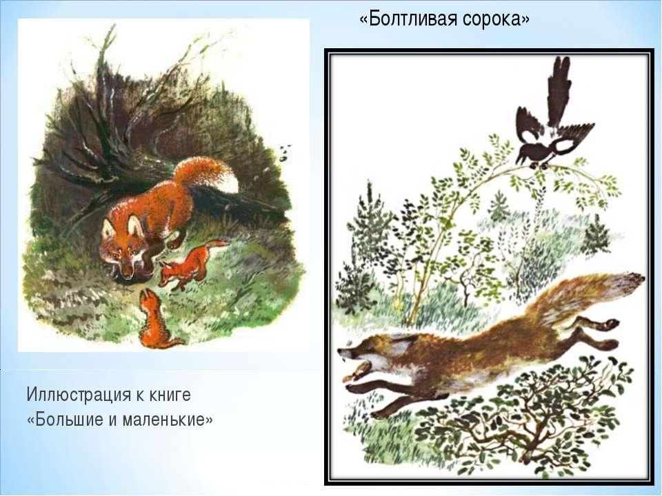 Иллюстрация к книге «Большие и маленькие» «Болтливая сорока»